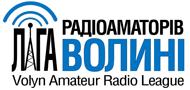Ліга Радіоаматорів Волині